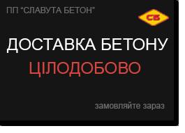 Славута БЕТОН - доставка бетону цілодобово