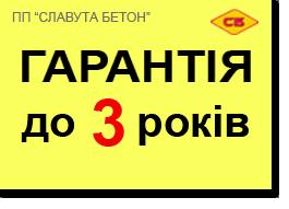 Славута БЕТОН - гарантія до 3 років
