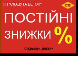 Славута БЕТОН - постійні знижки