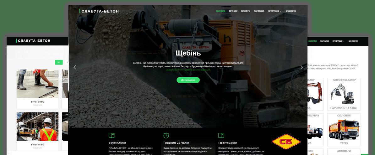 Славута БЕТОН - скріншот сайту