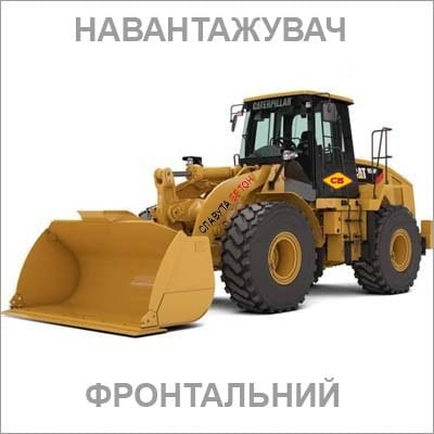 Славута БЕТОН - Наватажувач Фронтальний