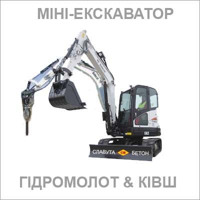 Славута БЕТОН - Міні-Екскаватор