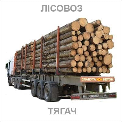 Славута БЕТОН - Лісовоз