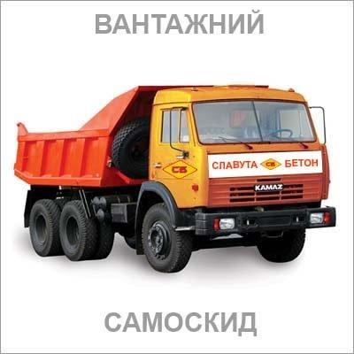 Славута БЕТОН - Вантажний Самоскид
