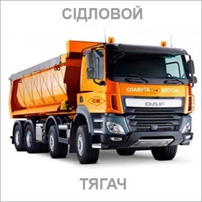 Славута БЕТОН - Сідловой Тягач
