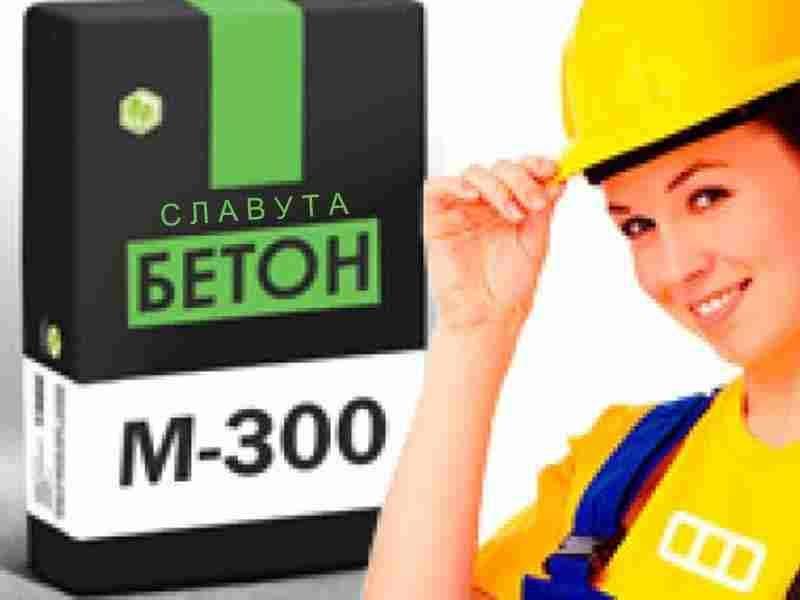 Славута БЕТОН - Товарний Бетон Марка М300